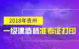 2019年贵州一级建造师准考证打印时间及入口