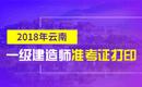 2019年云南一级建造师准考证打印时间及入口