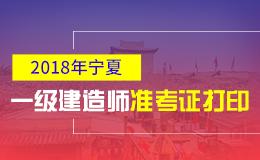 2019年宁夏一级建造师准考证打印时间及入口