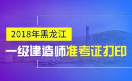 2019年黑龙江一级建造师准考证打印时间及入口
