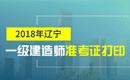 2019年辽宁一级建造师准考证打印时间及入口