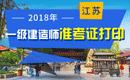 2019年江苏一级建造师准考证打印时间及入口