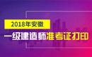 2019年安徽一级建造师准考证打印时间及入口