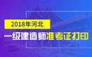 2019年河北一级建造师准考证打印时间及入口