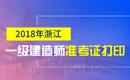 2019年浙江一级建造师准考证打印时间及入口