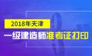 2019年天津一级建造师准考证打印时间及入口