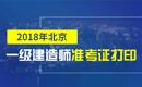 2019年北京一级建造师准考证打印时间及入口