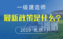 关于做好2018年度北京地区一级建造师资格考试工作的通知