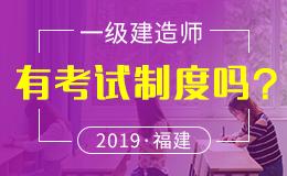福建省关于2018年度全国一级建造师执业资格考试有关问题的通知