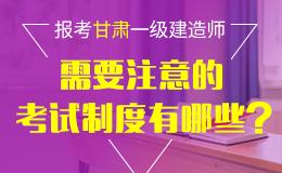 甘肃省关于做好2018年度全国一级建造师执业资格考试报名工作