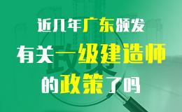 关于2018年度广东一级建造师资格考试有关事项的通知