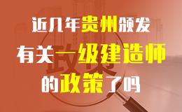 关于做好2018年度贵州一级建造师资格考试报名工作的通知