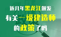 关于做好2018年度黑龙江一级建造师资格考试考务工作的通知