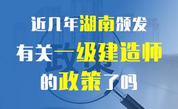 关于做好2018年度湖南省一级建造师资格考试考务工作的通知
