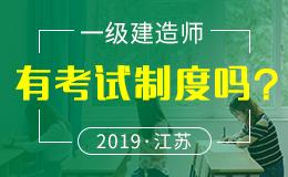 江苏省关于2018年度全国一级建造师资格考试报名工作的通知