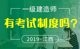 关于做好2018年度江西一级建造师资格考试考区考务工作的通知