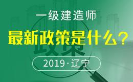 关于做好2018年度辽宁一级建造师资格考试考务工作的通知