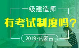 内蒙古关于做好2018年度全国一级建造师资格考试报名的通知