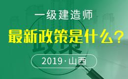 山西省2018年度一级建造师资格考试公告