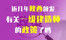 2018年度陕西省一级建造师资格考试考务工作公告