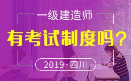 关于做好2018年度四川省一级建造师资格考试考务工作的通知