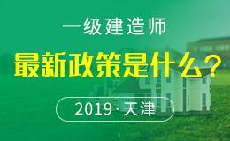关于2018年度天津一级建造师资格考试报名等有关事项的通知