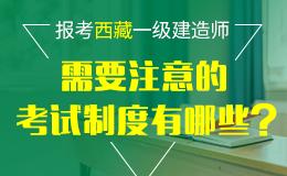 关于2018年度西藏一级建造师执业资格考试西藏区报名工作的通知