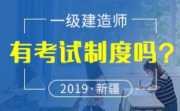 关于做好2018年度新疆一级建造师资格考试考务工作的通知
