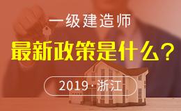 关于做好2018年度浙江一级建造师资格考试考务工作的通知