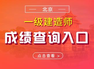 2019年北京一级建造师成绩查询入口