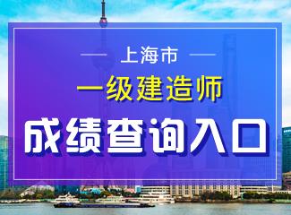 2019年上海一级建造师成绩查询入口