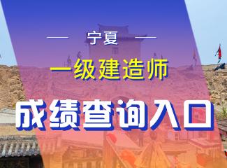 2019年宁夏一级建造师成绩查询入口