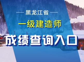 2019年黑龙江一级建造师成绩查询入口
