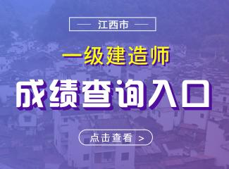 2019年江西一级建造师成绩查询入口