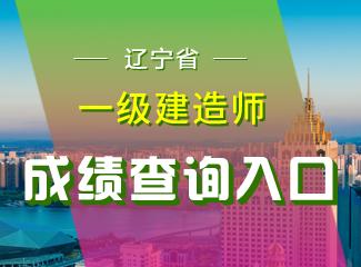 2019年辽宁一级建造师成绩查询入口