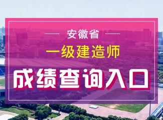 2019年安徽一级建造师成绩查询入口