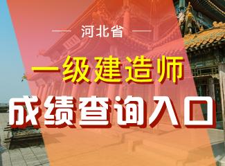 2019年河北一级建造师成绩查询入口