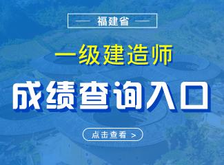 2019年福建一级建造师成绩查询入口