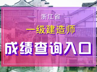 2019年浙江一级建造师成绩查询入口