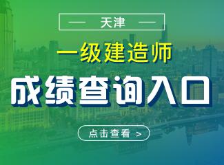 2019年天津一级建造师成绩查询入口