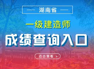 2019年湖南一级建造师成绩查询入口