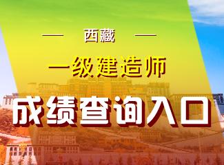 2019年西藏一级建造师成绩查询入口