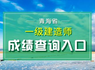 2019年青海一级建造师成绩查询入口