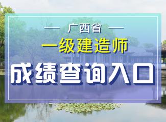 2019年广西一级建造师成绩查询入口