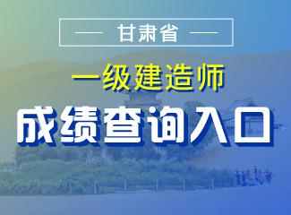 2019年甘肃一级建造师成绩查询入口