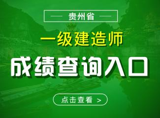 2019年贵州一级建造师成绩查询入口