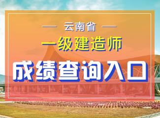 2019年云南一级建造师成绩查询入口