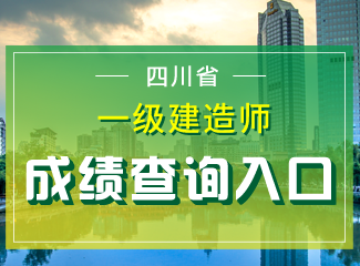 2019年四川一级建造师成绩查询入口
