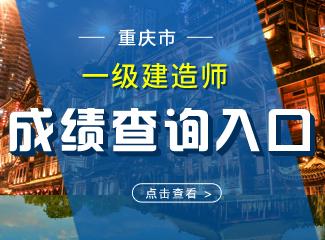 2019年重庆一级建造师成绩查询入口