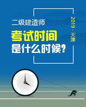 2019年天津二级建造师报名时间